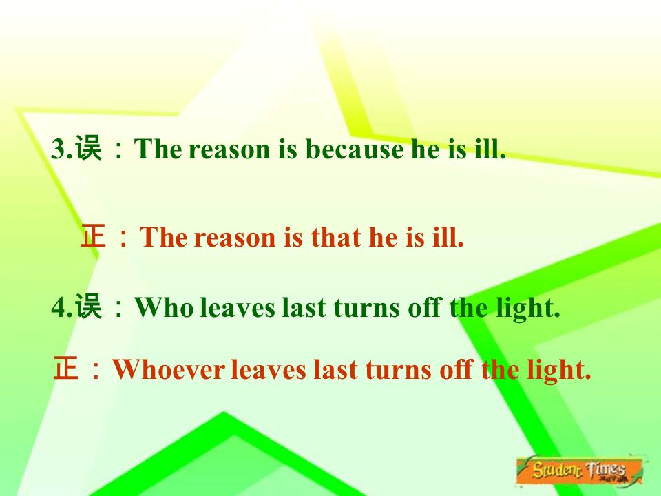 3. 误: The reason is because he is ill. 4. 误: Who leaves last turns off the light.
