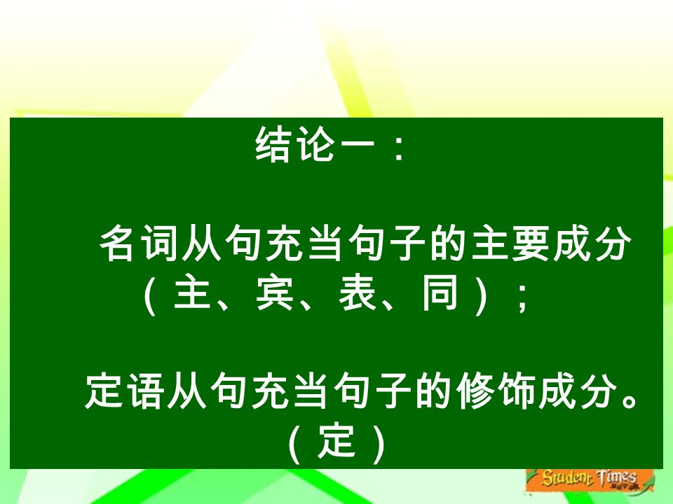 结论一: 名词从句充当句子的主要成分 (主、宾、表、同); 定语从句充当句子的修饰成分。 (定)