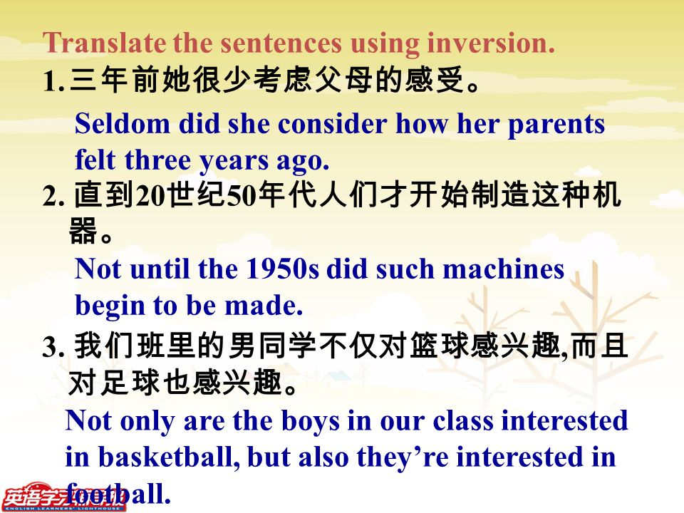 Translate the sentences using inversion. 1. 三年前她很少考虑父母的感受。 2.