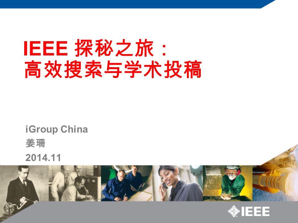 iGroup China 姜珊 2014.11 IEEE 探秘之旅: 高效搜索与学术投稿