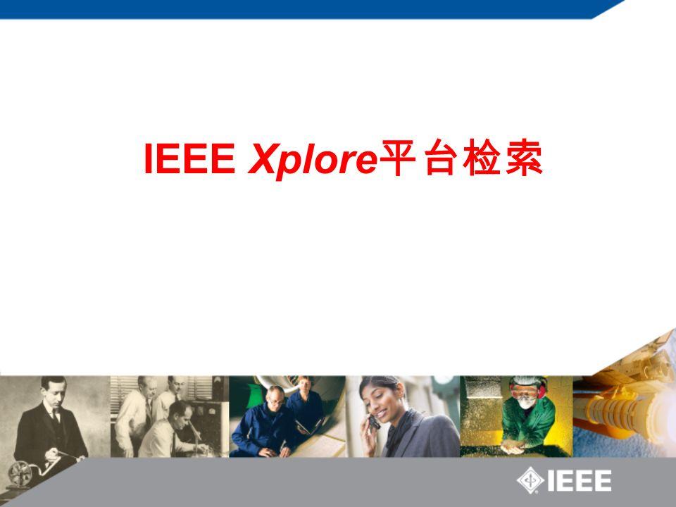 IEEE Xplore 平台检索