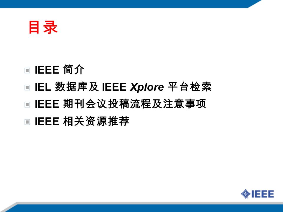 目录 IEEE 简介 IEL 数据库及 IEEE Xplore 平台检索 IEEE 期刊会议投稿流程及注意事项 IEEE 相关资源推荐
