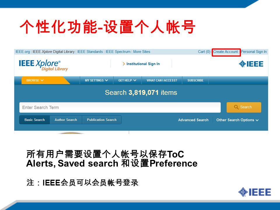 个性化功能 - 设置个人帐号 所有用户需要设置个人帐号以保存 ToC Alerts, Saved search 和设置 Preference 注: IEEE 会员可以会员帐号登录