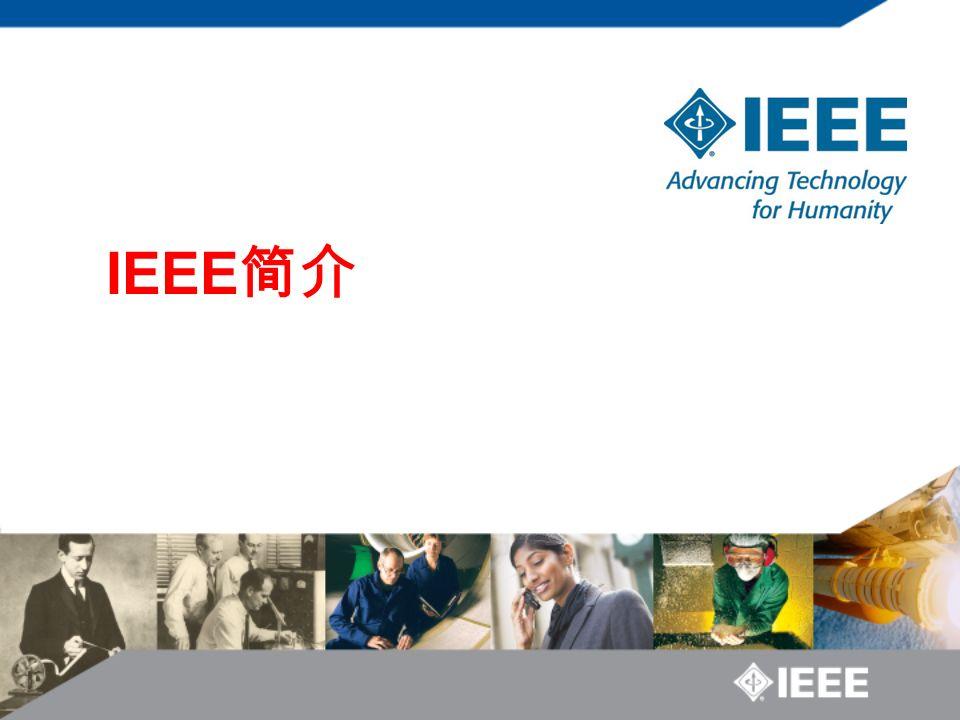 IEEE 简介