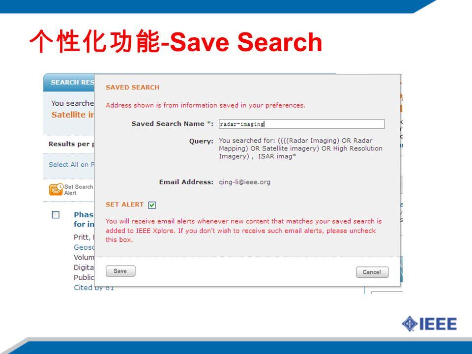 个性化功能 -Save Search