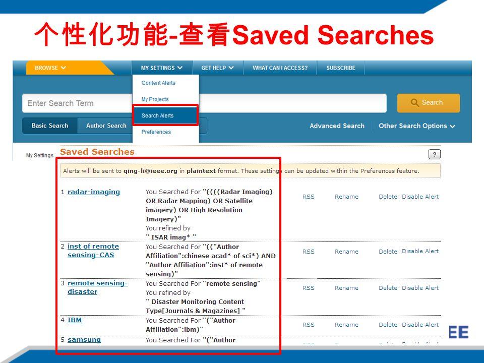 个性化功能 - 查看 Saved Searches 最多可保存 15 个检索式