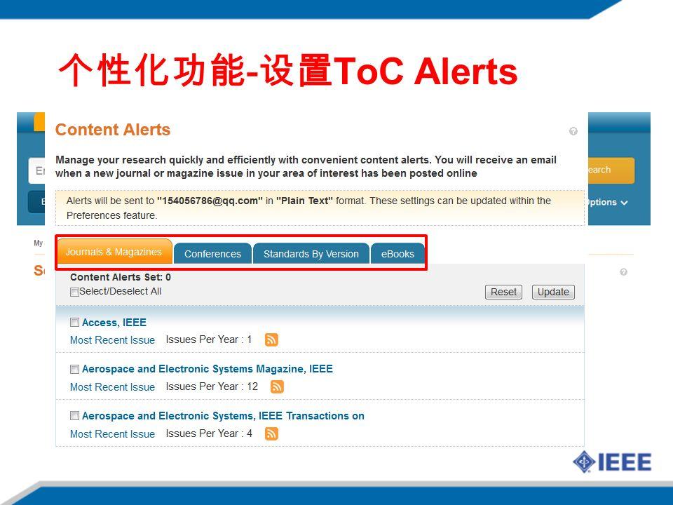 个性化功能 - 设置 ToC Alerts