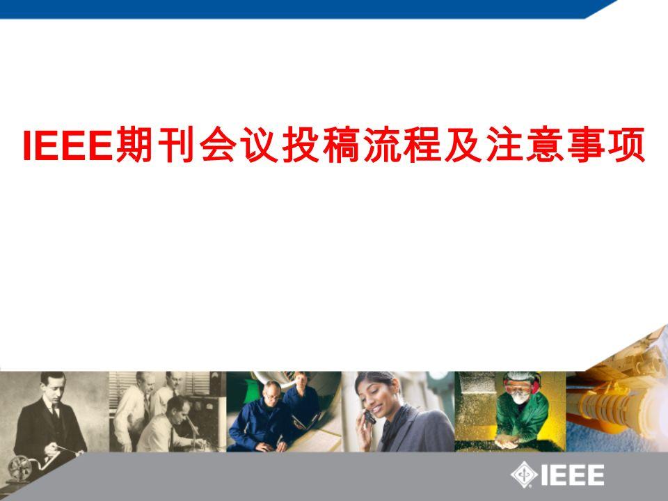 IEEE 期刊会议投稿流程及注意事项