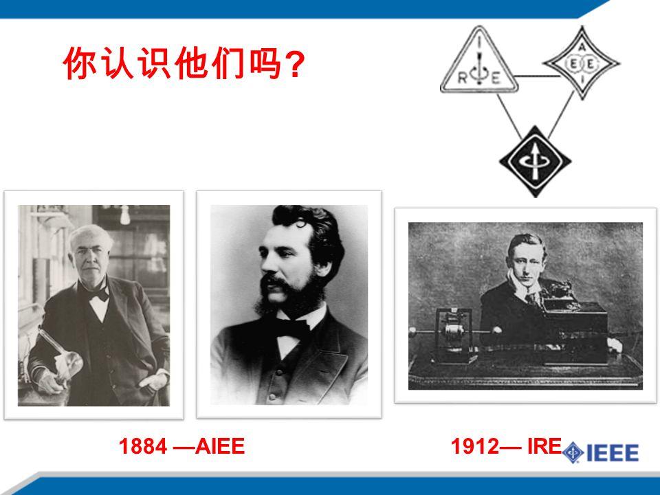 你认识他们吗 1912— IRE1884 —AIEE