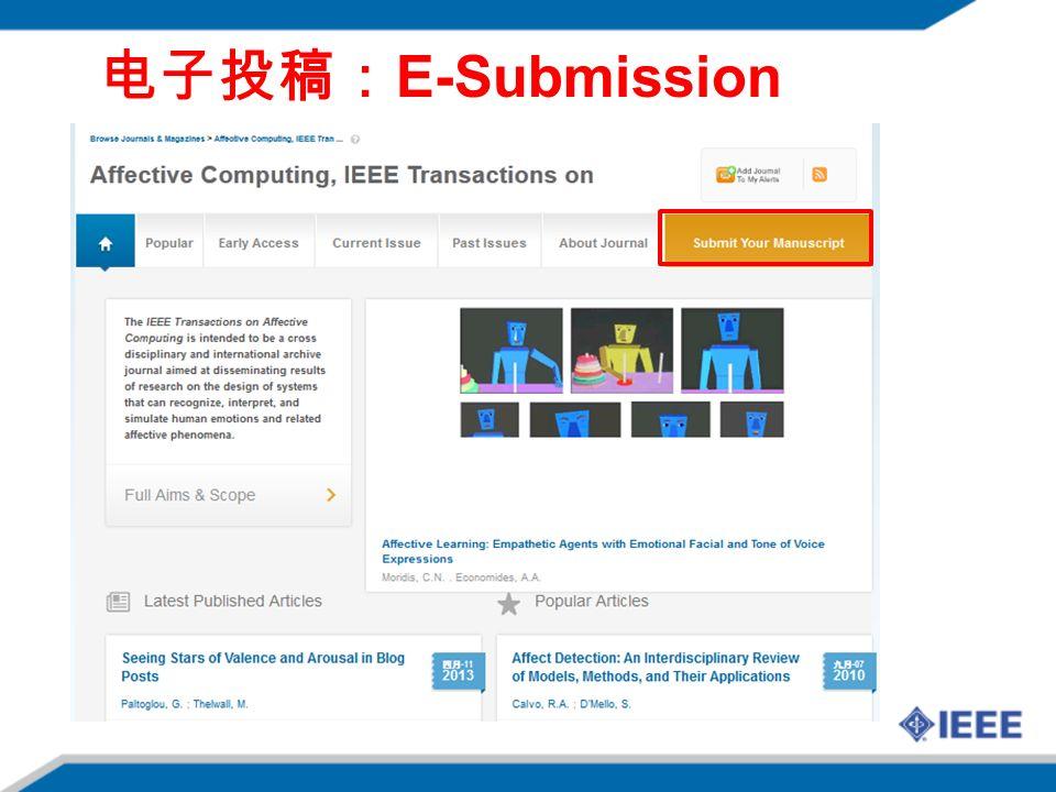 电子投稿: E-Submission