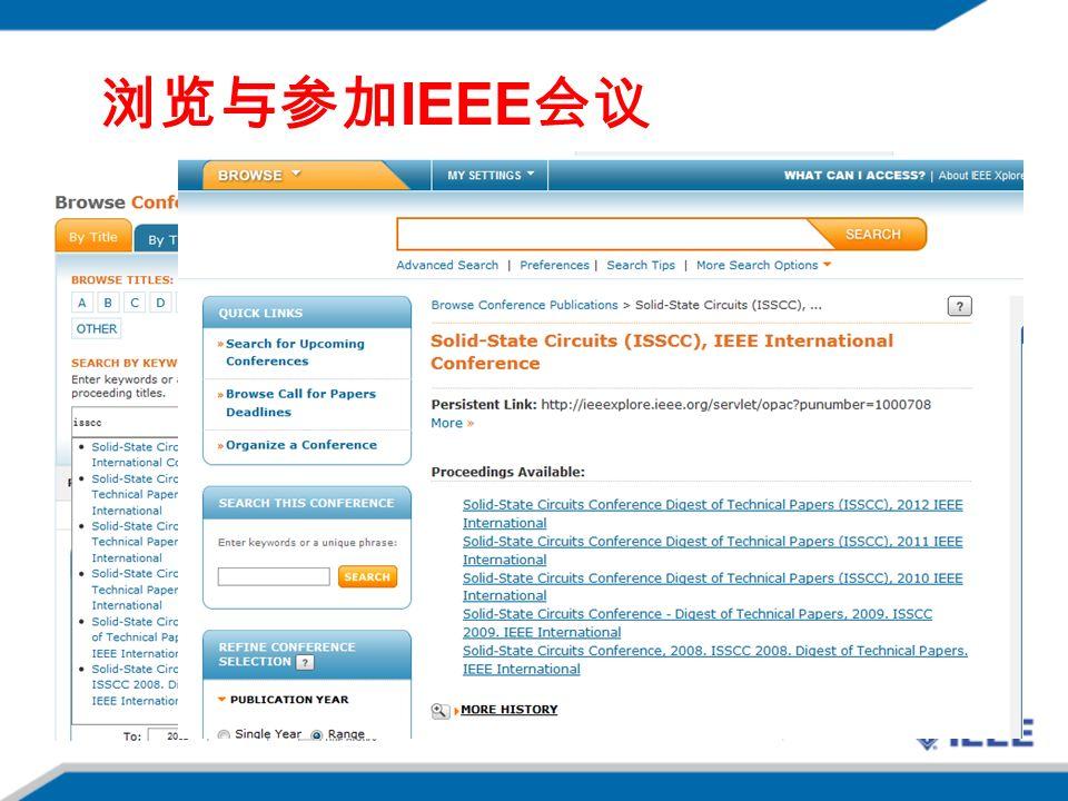 浏览与参加 IEEE 会议