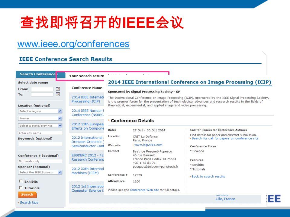 查找即将召开的 IEEE 会议 www.ieee.org/conferences
