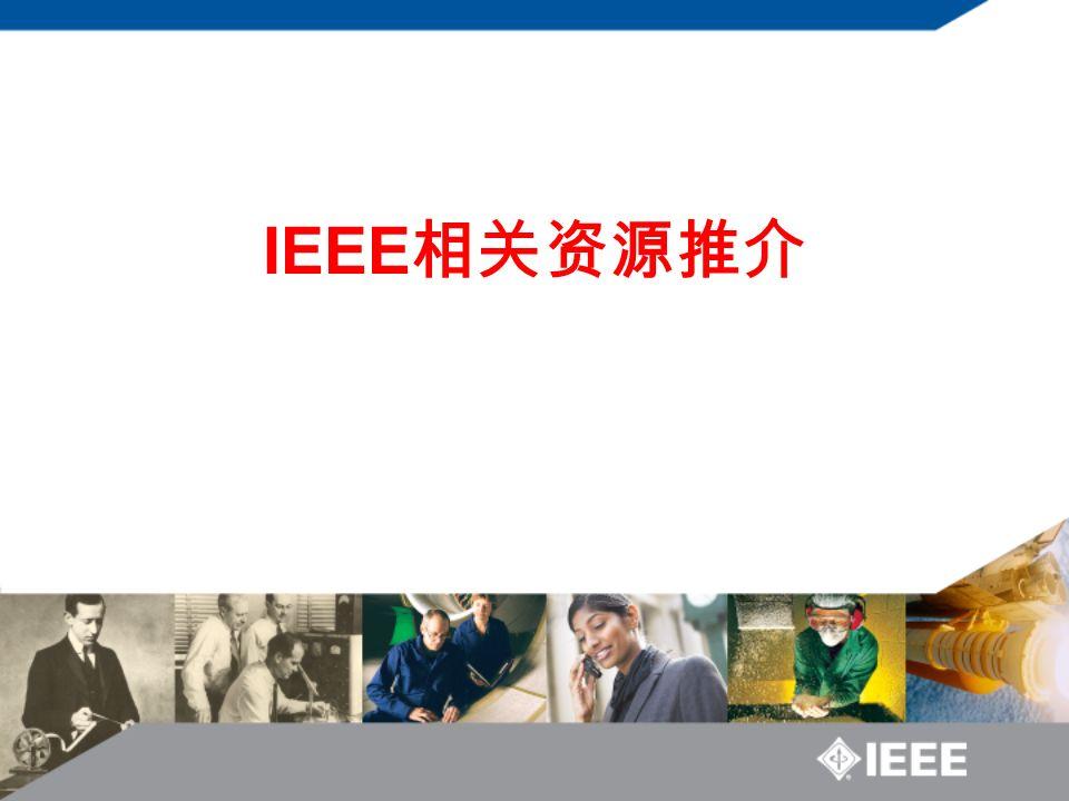 IEEE 相关资源推介