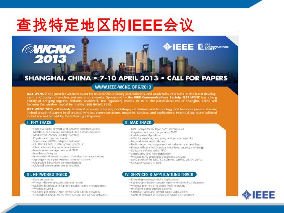 查找特定地区的 IEEE 会议