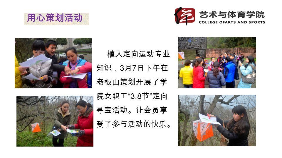 植入定向运动专业 知识, 3 月 7 日下午在 老板山策划开展了学 院女职工 3.8 节 定向 寻宝活动。让会员享 受了参与活动的快乐。 用心策划活动