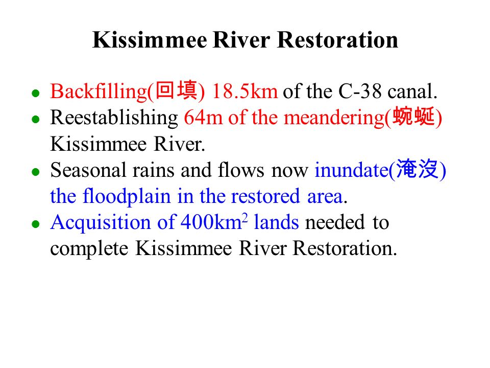 Backfilling( 回填 ) 18.5km of the C-38 canal.