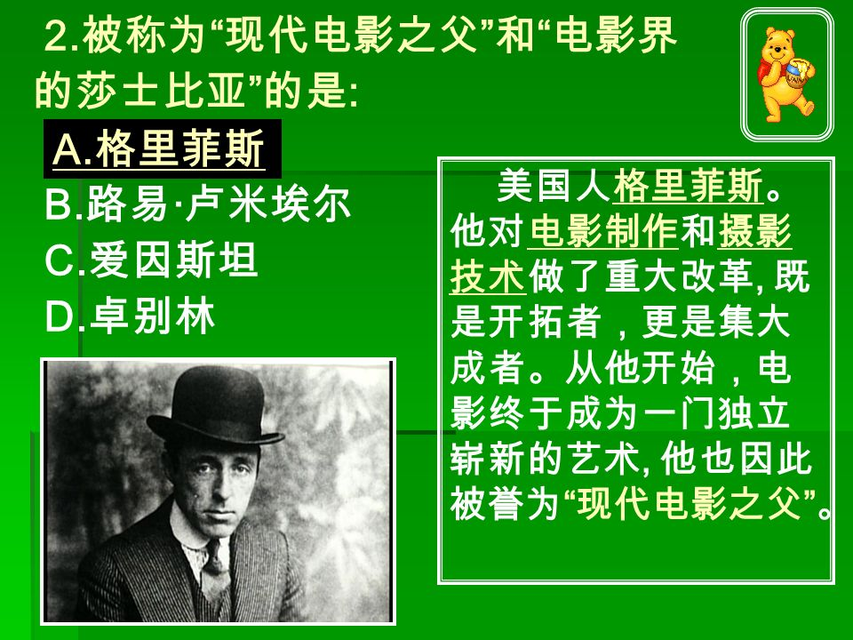2. 被称为 现代电影之父 和 电影界 的莎士比亚 的是 : A. 格里菲斯 B.