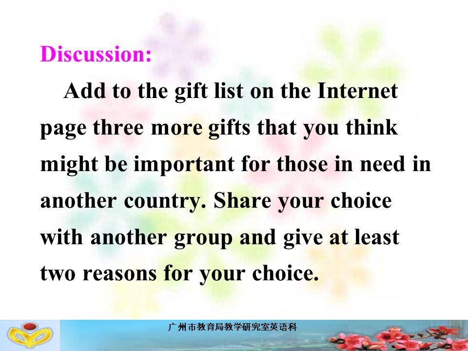 广州市教育局教学研究室英语科 Discussion: Add to the gift list on the Internet page three more gifts that you think might be important for those in need in another country.