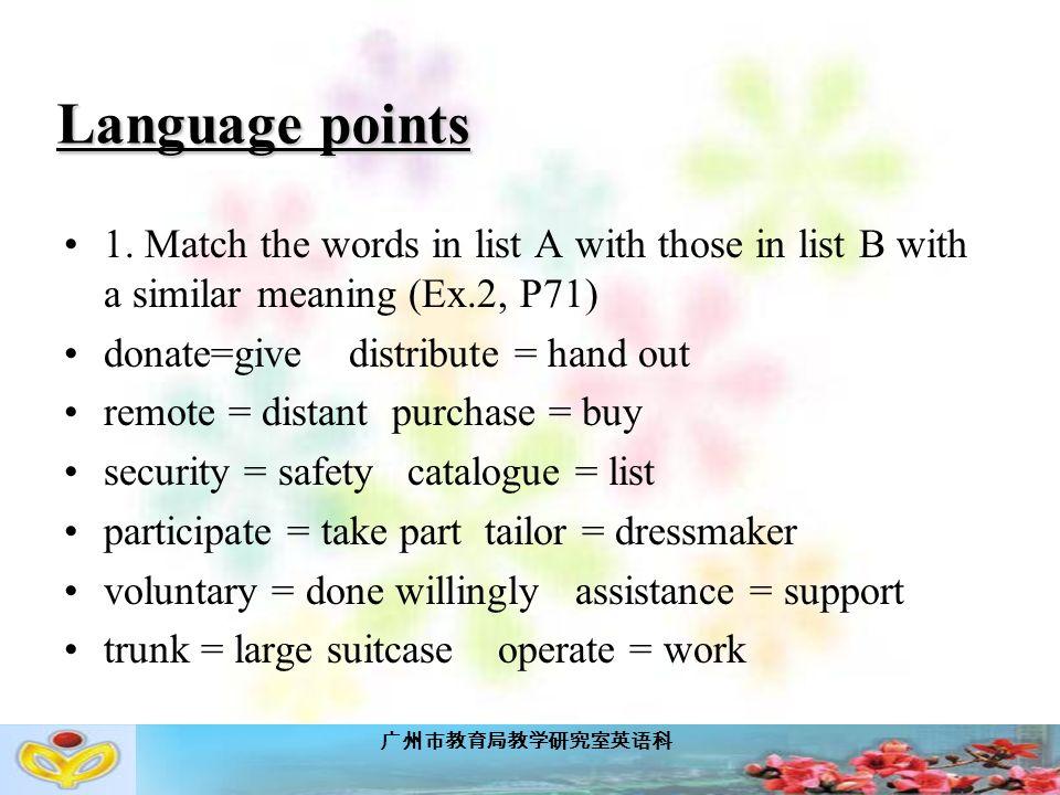广州市教育局教学研究室英语科 1.