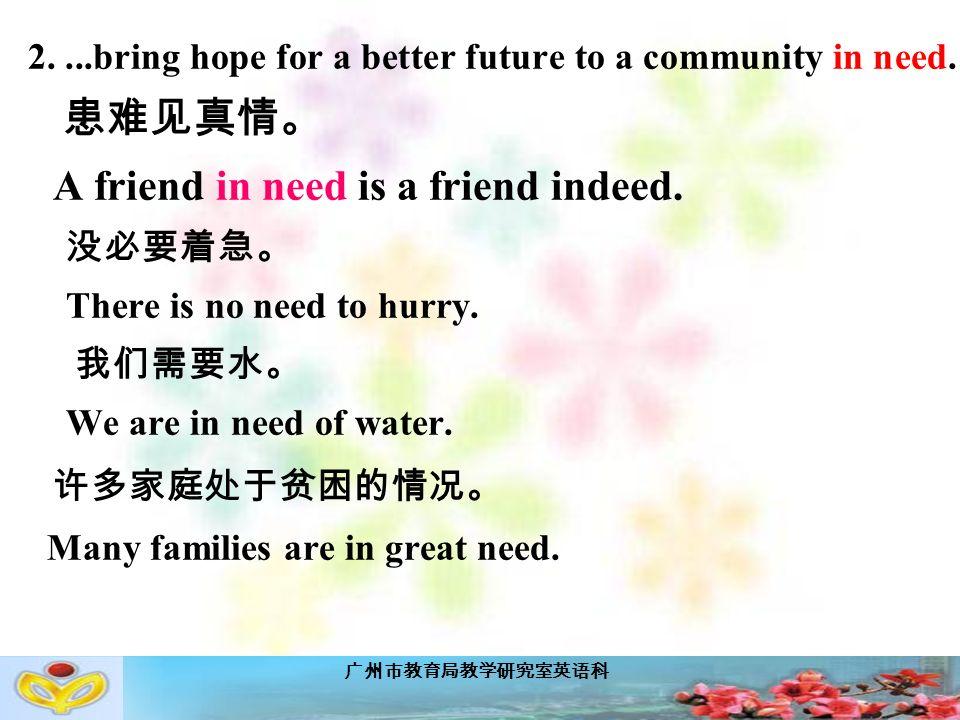 广州市教育局教学研究室英语科 2....bring hope for a better future to a community in need.
