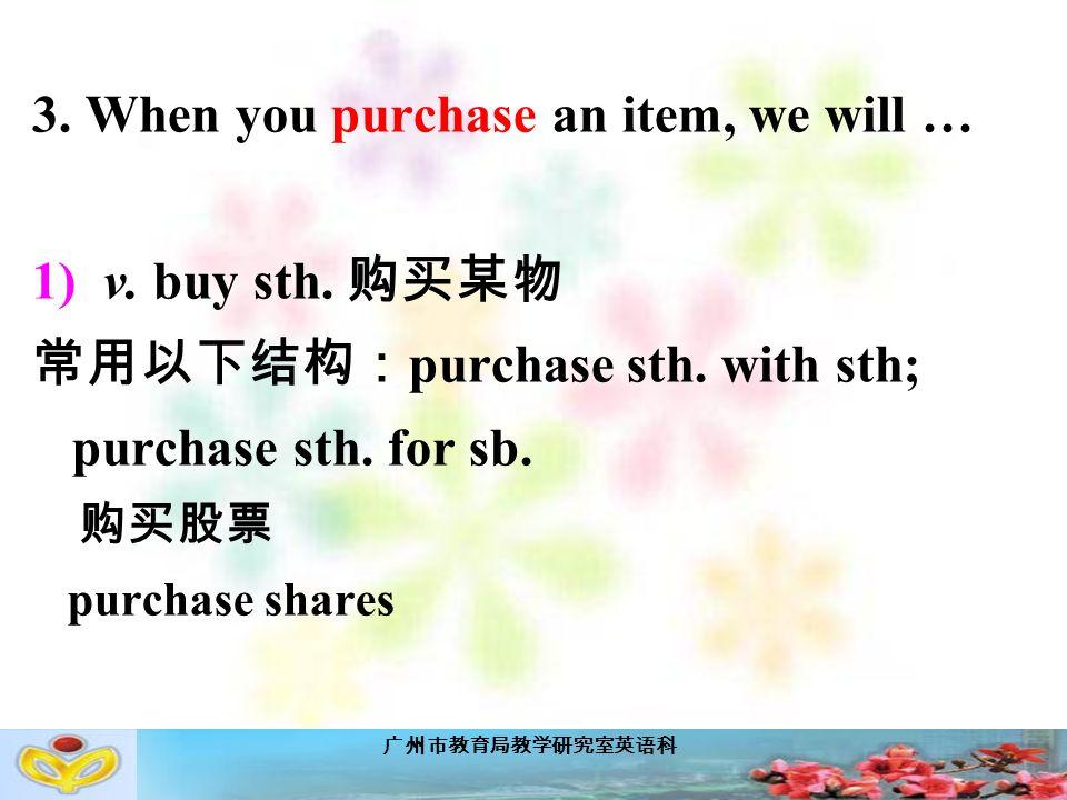 广州市教育局教学研究室英语科 3. When you purchase an item, we will … 1) v.