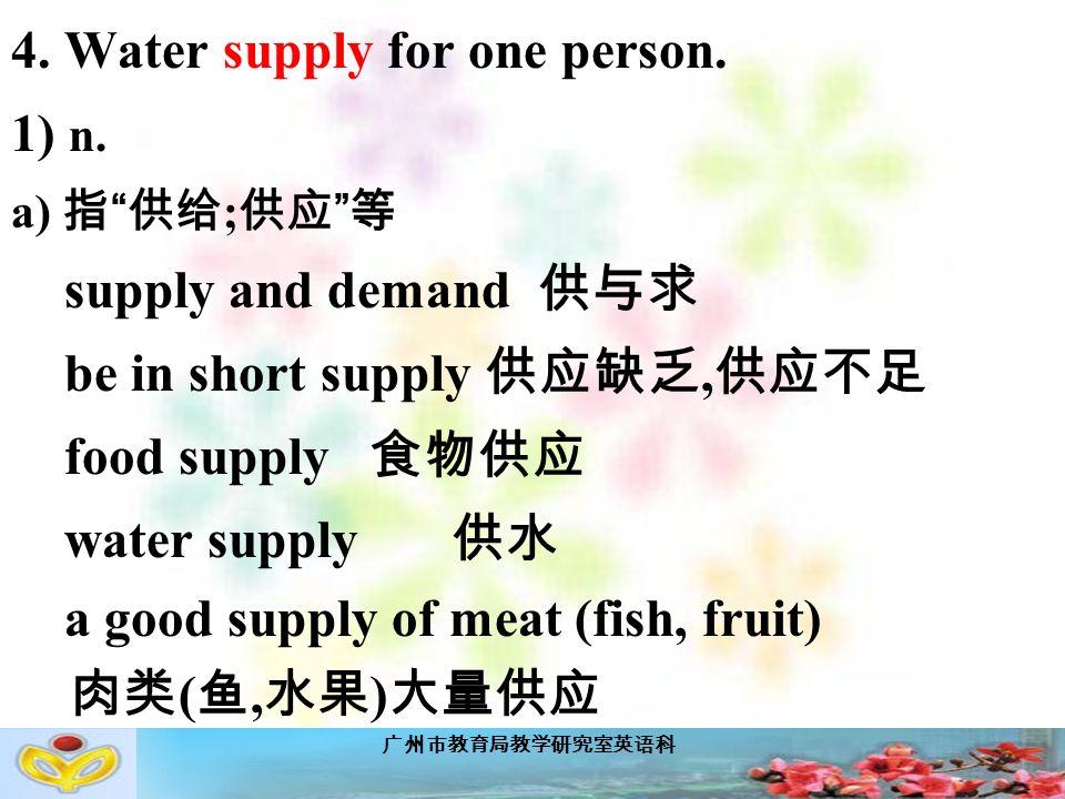 广州市教育局教学研究室英语科 4. Water supply for one person. 1) n.