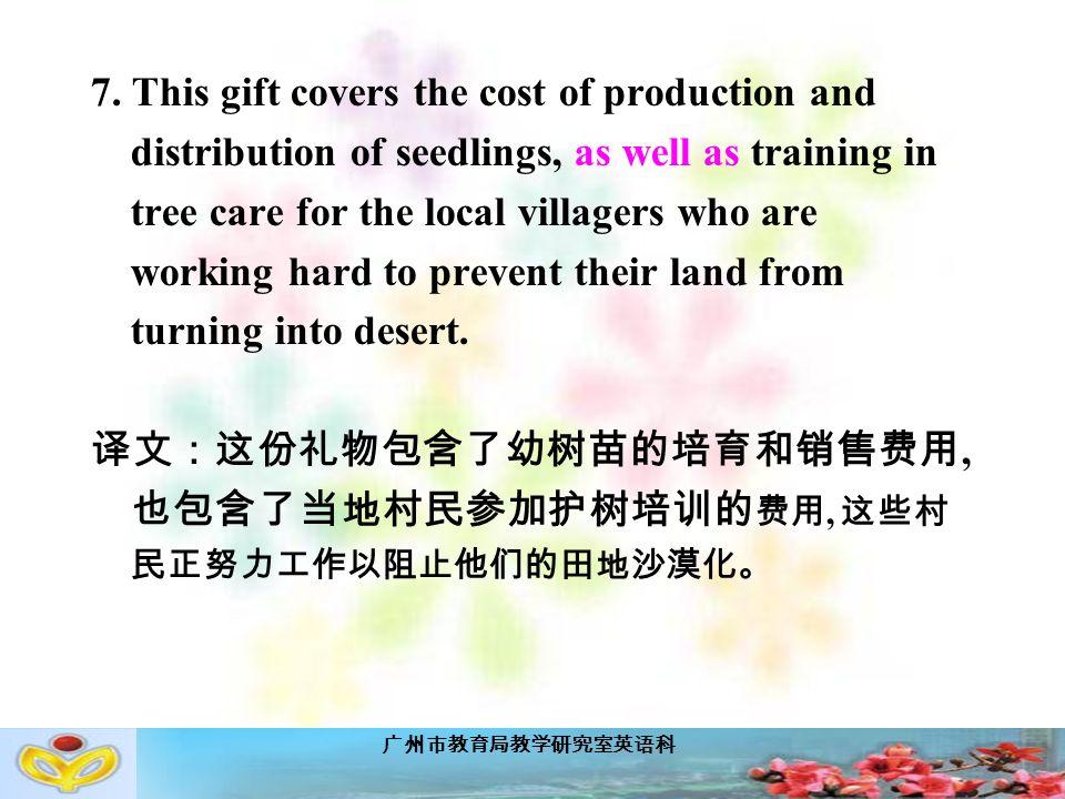 广州市教育局教学研究室英语科 7.