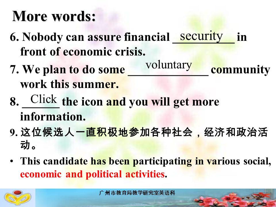 广州市教育局教学研究室英语科 6. Nobody can assure financial __________ in front of economic crisis.