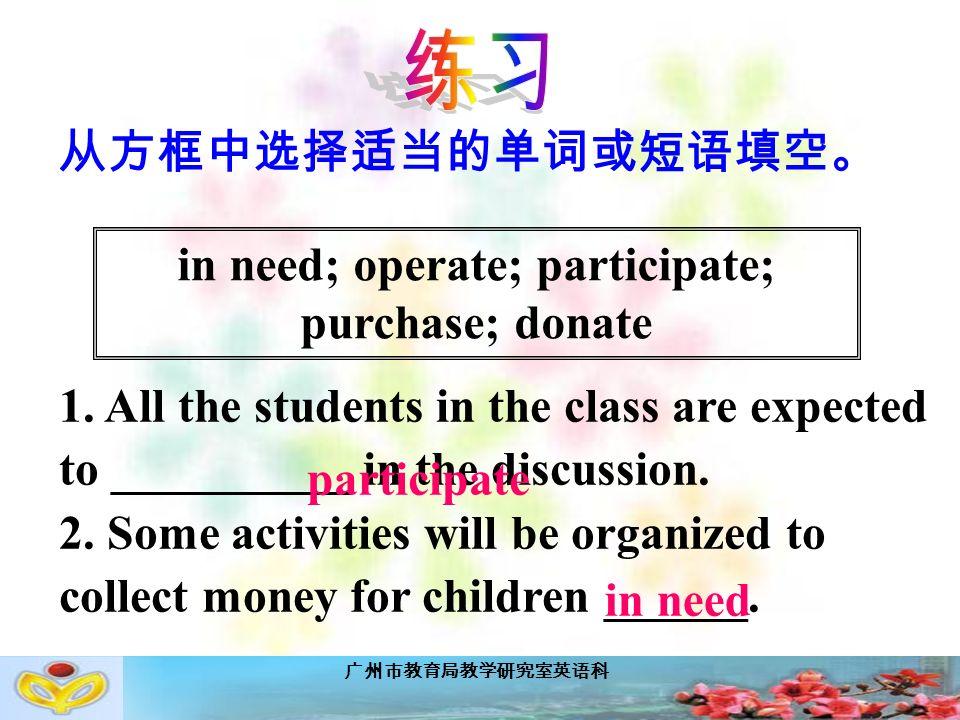 广州市教育局教学研究室英语科 从方框中选择适当的单词或短语填空。 1.