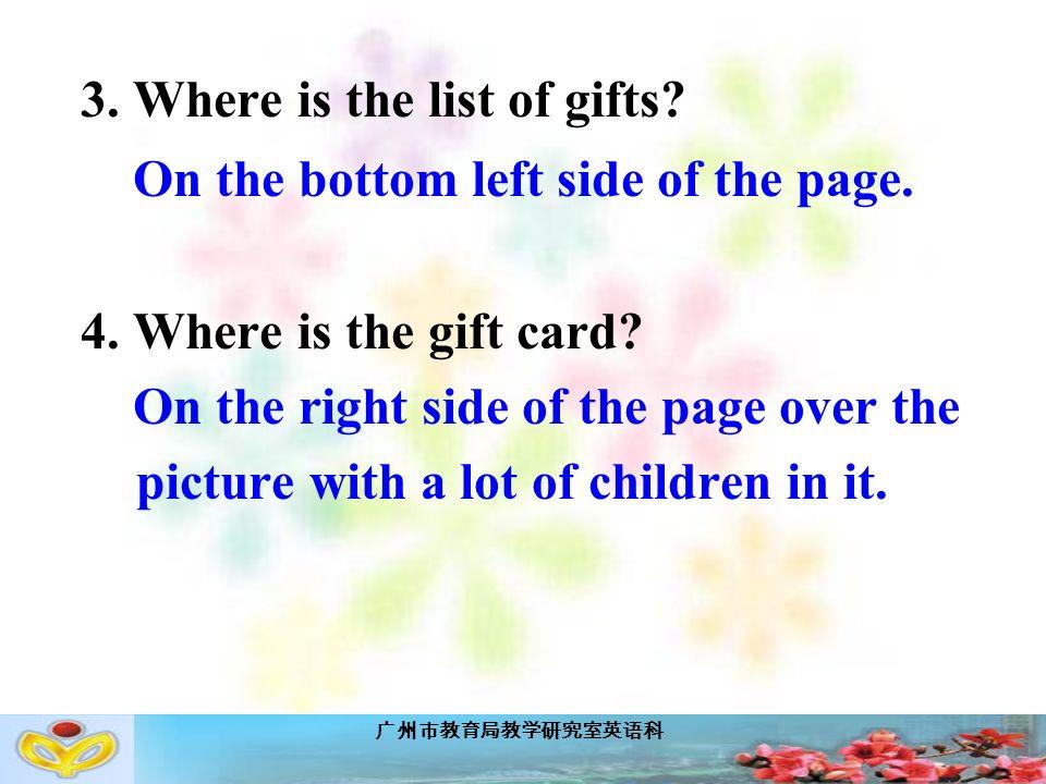 广州市教育局教学研究室英语科 3. Where is the list of gifts. On the bottom left side of the page.