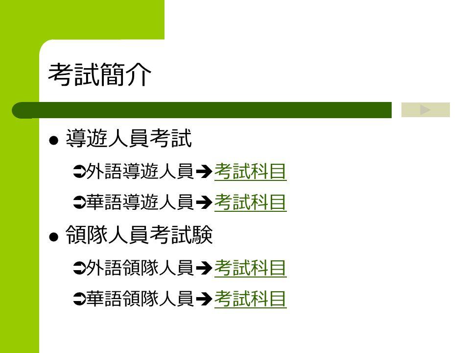 考試簡介 導遊人員考試  外語導遊人員  考試科目 考試科目  華語導遊人員  考試科目 考試科目 領隊人員考試験  外語領隊人員  考試科目 考試科目  華語領隊人員  考試科目 考試科目