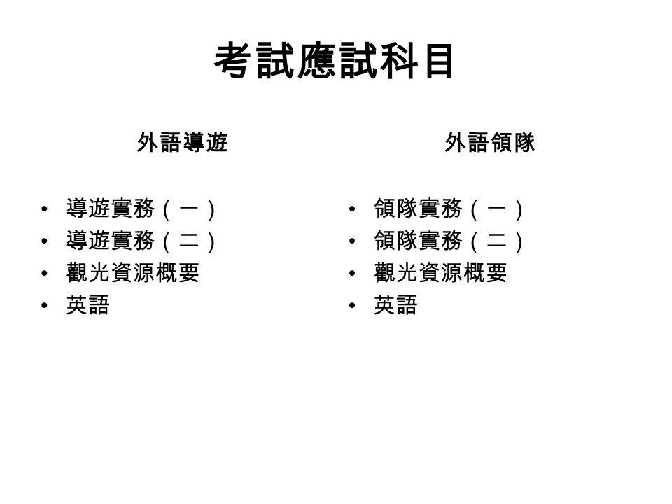 考試應試科目 外語導遊 導遊實務(一) 導遊實務(二) 觀光資源概要 英語 外語領隊 領隊實務(一) 領隊實務(二) 觀光資源概要 英語
