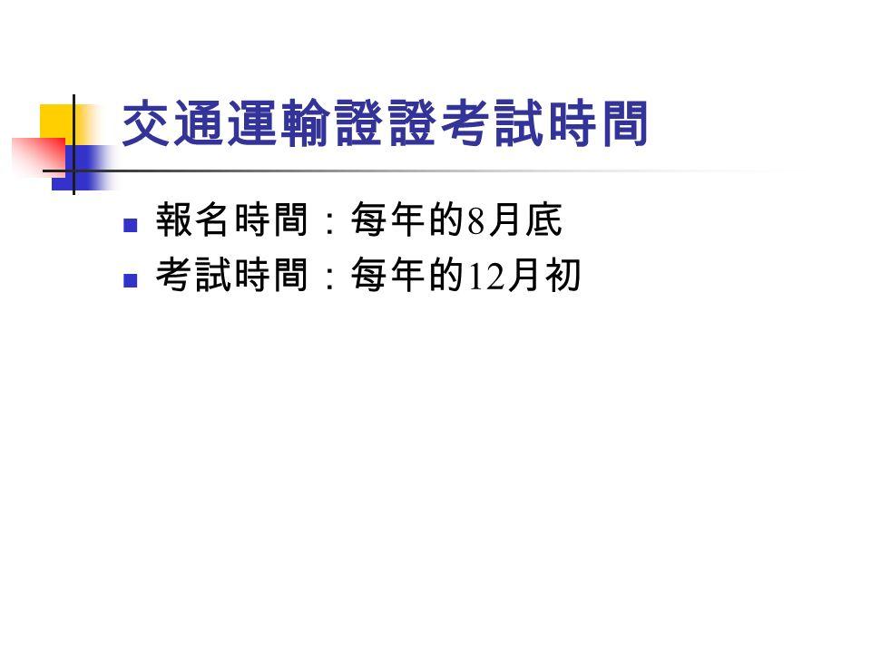 交通運輸證證考試時間 報名時間:每年的 8 月底 考試時間:每年的 12 月初