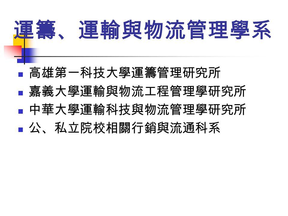 運籌、運輸與物流管理學系 高雄第一科技大學運籌管理研究所 嘉義大學運輸與物流工程管理學研究所 中華大學運輸科技與物流管理學研究所 公、私立院校相關行銷與流通科系