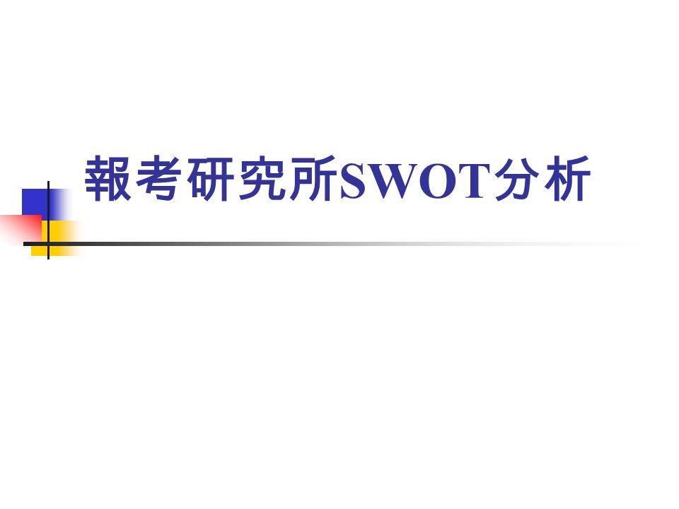 報考研究所 SWOT 分析