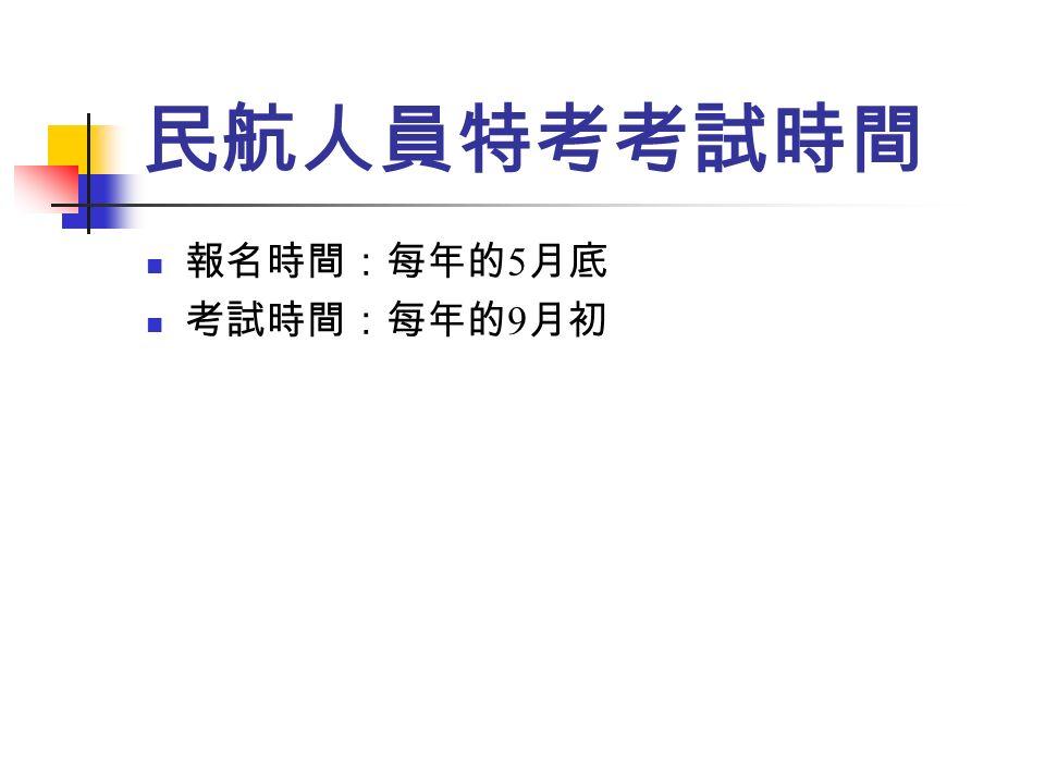 民航人員特考考試時間 報名時間:每年的 5 月底 考試時間:每年的 9 月初