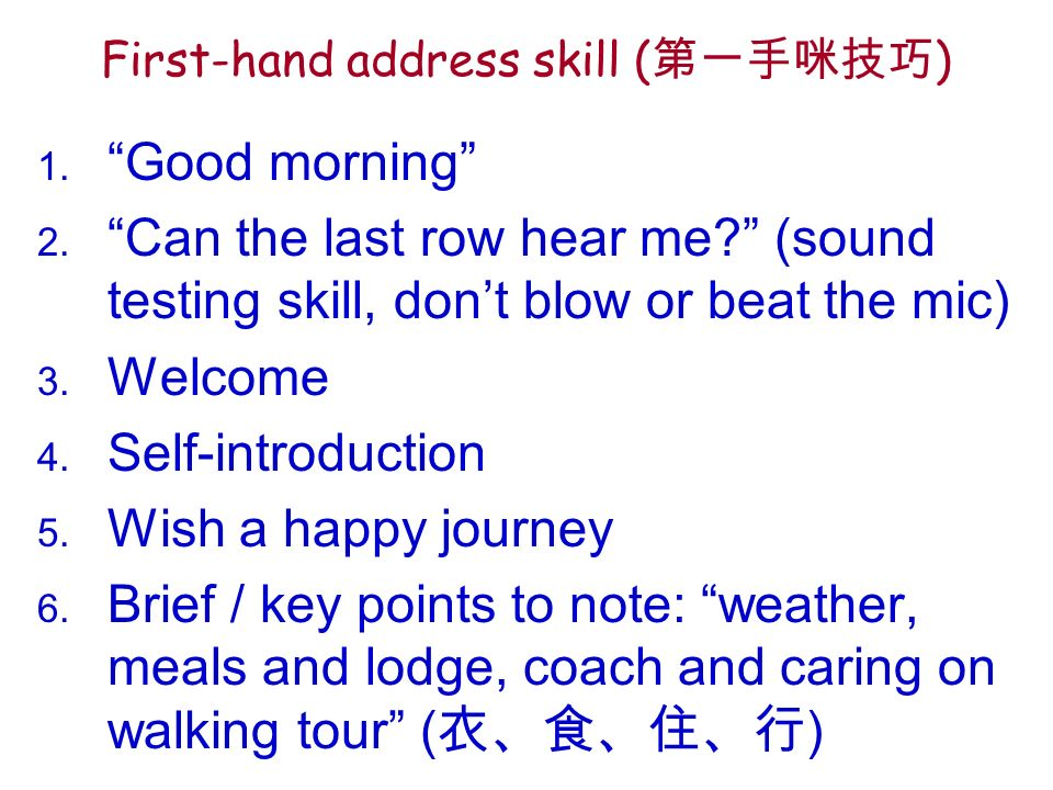 First-hand address skill ( 第一手咪技巧 ) 1. Good morning 2.