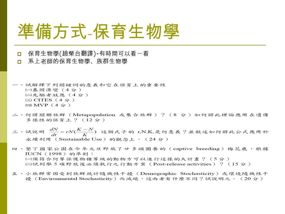 準備方式 - 保育生物學  保育生物學 ( 趙榮台翻譯 )- 有時間可以看一看  系上老師的保育生物學、族群生物學