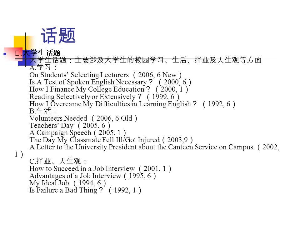 话题 Ⅰ. 大学生话题 大学生话题:主要涉及大学生的校园学习、生活、择业及人生观等方面 A.