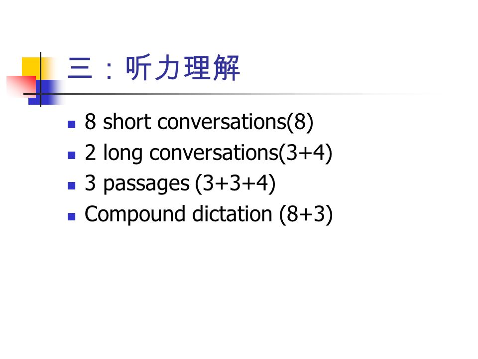 三:听力理解 8 short conversations(8) 2 long conversations(3+4) 3 passages (3+3+4) Compound dictation (8+3)