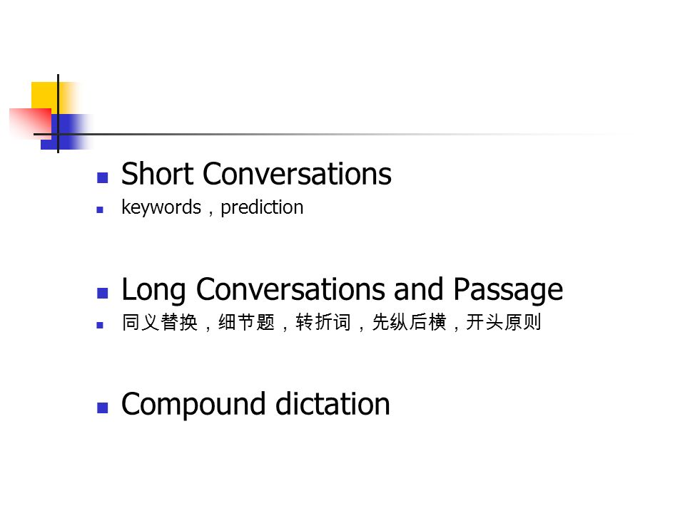 Short Conversations keywords , prediction Long Conversations and Passage 同义替换,细节题,转折词,先纵后横,开头原则 Compound dictation