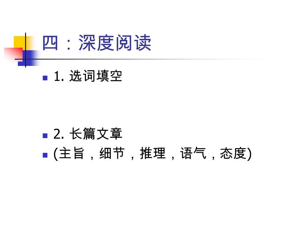 四:深度阅读 1. 选词填空 2. 长篇文章 ( 主旨,细节,推理,语气,态度 )