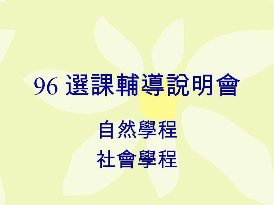 96 選課輔導說明會 自然學程 社會學程