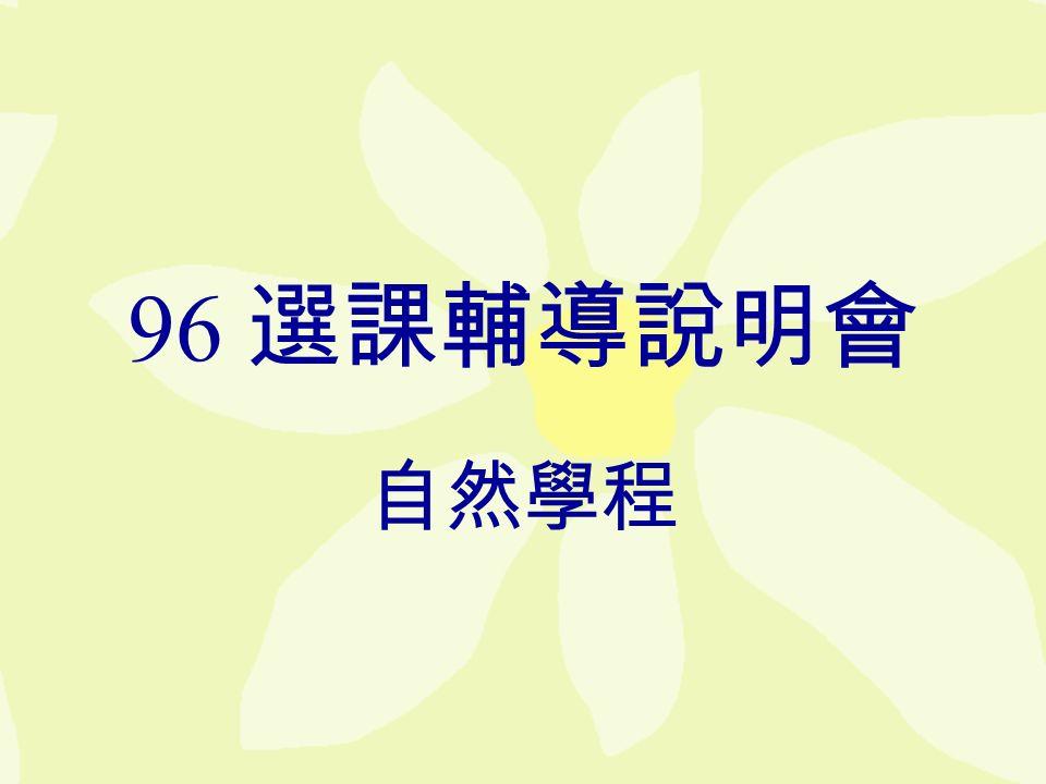 96 選課輔導說明會 自然學程