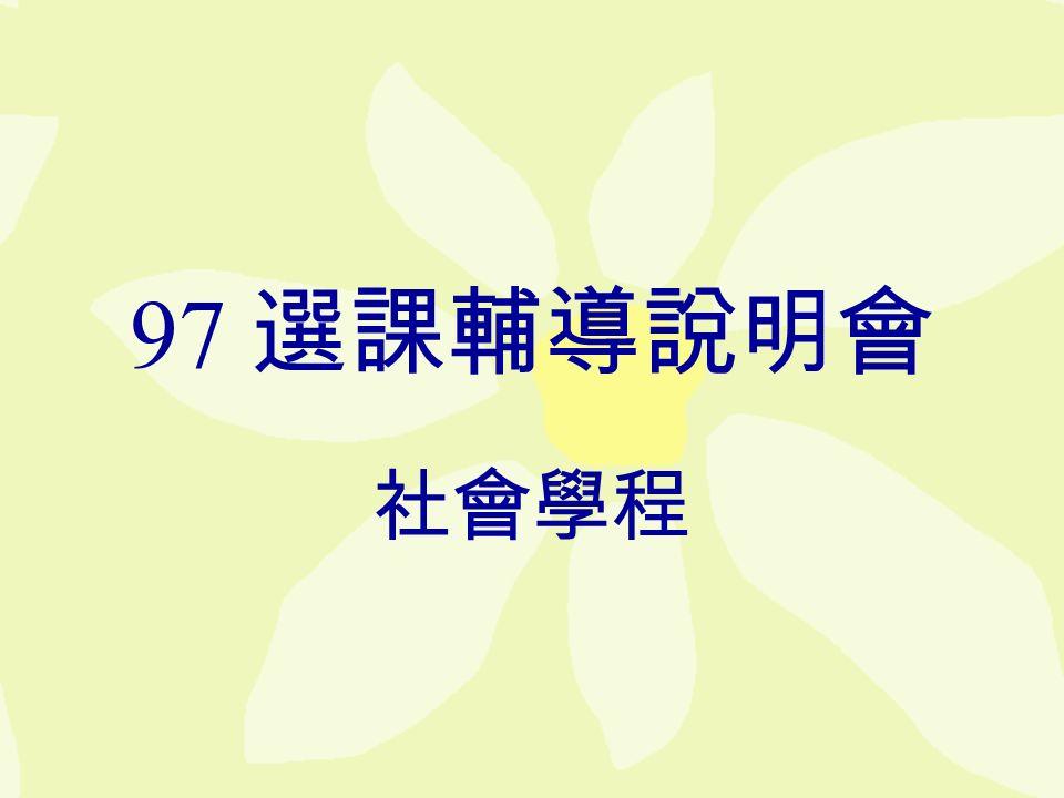 97 選課輔導說明會 社會學程