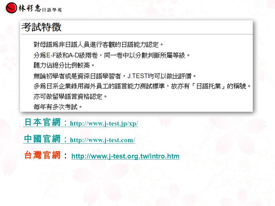 日本官網: http://www.j-test.jp/xp/ 中國官網: http://www.j-test.com/ 台灣官網: http://www.j-test.org.tw/intro.htm http://www.j-test.org.tw/intro.htm
