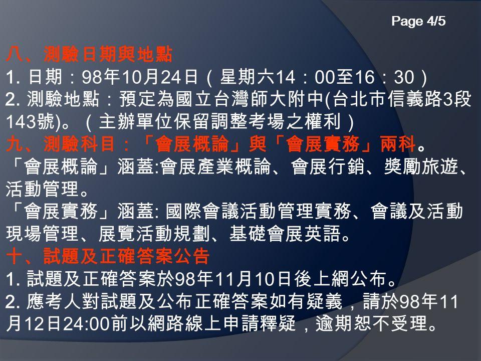 八、測驗日期與地點 1. 日期: 98 年 10 月 24 日(星期六 14 : 00 至 16 : 30 ) 2.