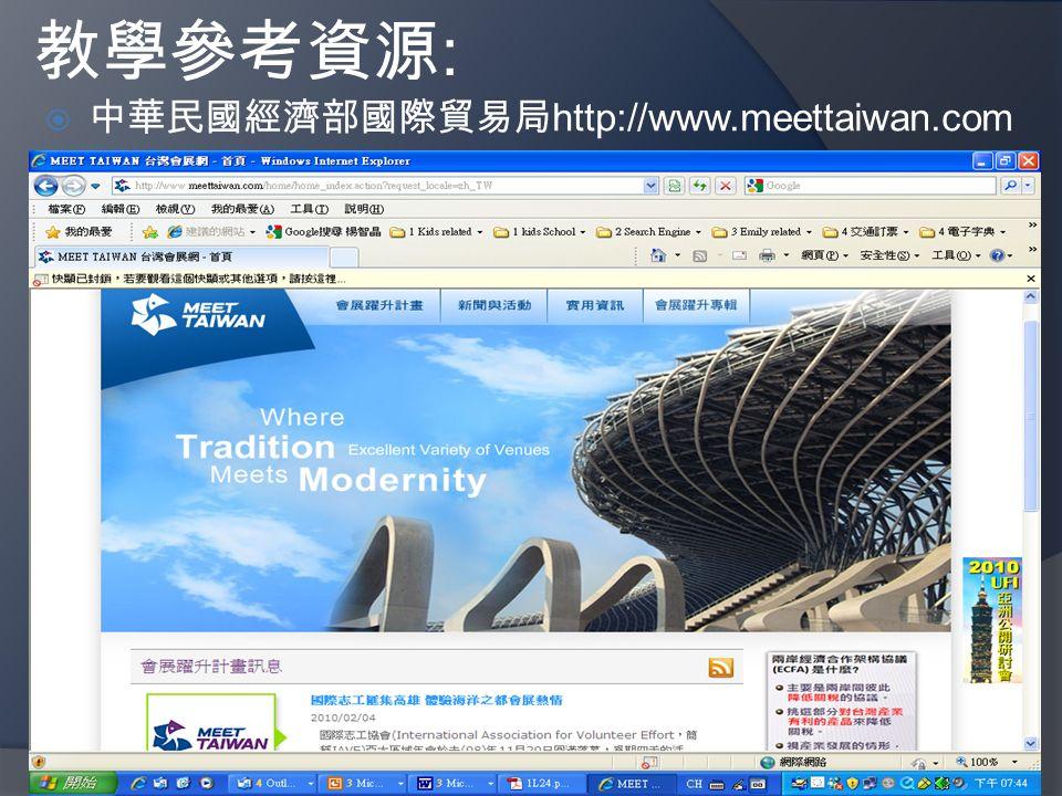 教學參考資源 :  中華民國經濟部國際貿易局 http://www.meettaiwan.com