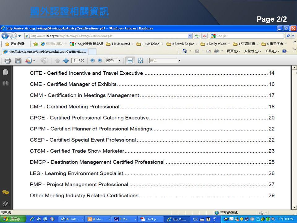 Page 2/2 國外認證相關資訊