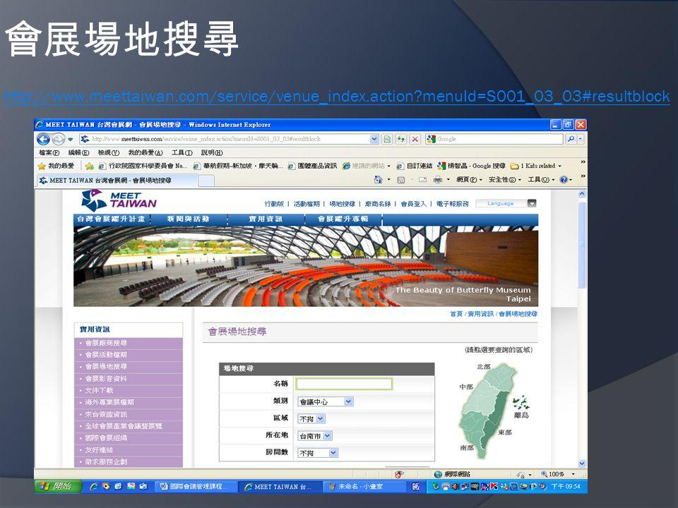 會展場地搜尋 http://www.meettaiwan.com/service/venue_index.action menuId=S001_03_03#resultblock http://www.meettaiwan.com/service/venue_index.action menuId=S001_03_03#resultblock